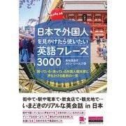 日本で外国人を見かけたら使いたい英語フレーズ3000 (音声DL付) 困っている・迷っている外国人観光客に声をかける最初の一言(クロスメディア・ランゲージ) [電子書籍]
