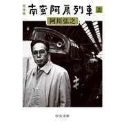 完全版 南蛮阿房列車(上)(中央公論新社) [電子書籍]
