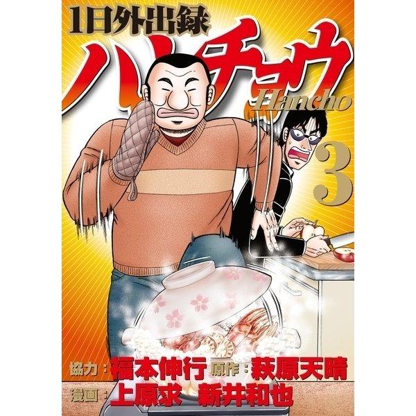 1日外出録ハンチョウ(3)(講談社) [電子書籍]
