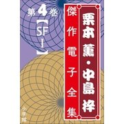 栗本薫・中島梓傑作電子全集4 (SF I)(小学館) [電子書籍]