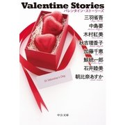 Valentine Stories(中央公論新社) [電子書籍]