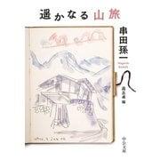 遥かなる山旅(中央公論新社) [電子書籍]