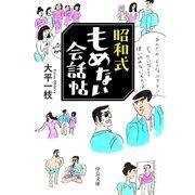 昭和式もめない会話帖(中央公論新社) [電子書籍]
