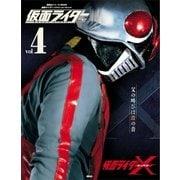 仮面ライダー 昭和 vol.4 仮面ライダーX(講談社) [電子書籍]