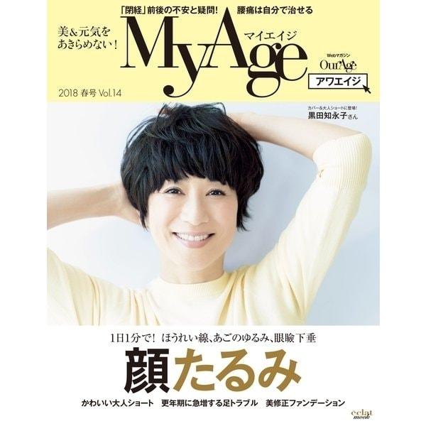 MyAge 2018 Spring(集英社) [電子書籍]