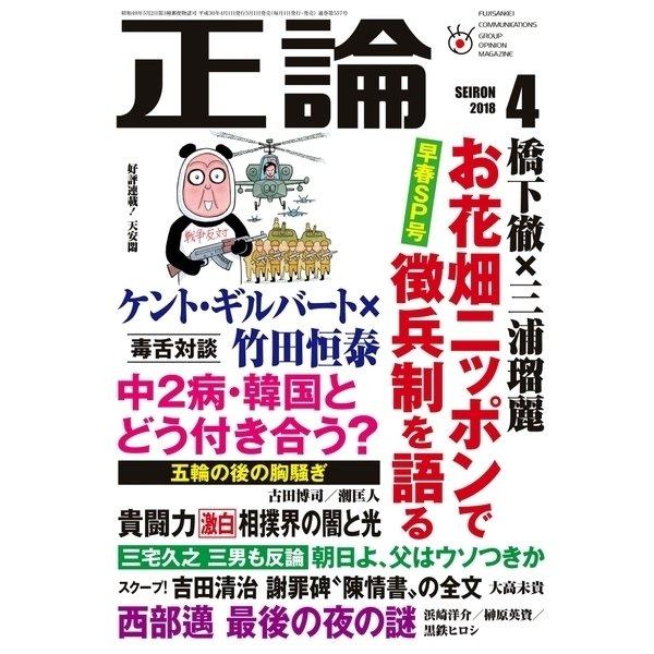 月刊正論2018年4月号(日本工業新聞社) [電子書籍]