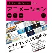 AfterEffects for アニメーション (CC対応改訂版)(ビー・エヌ・エヌ新社) [電子書籍]