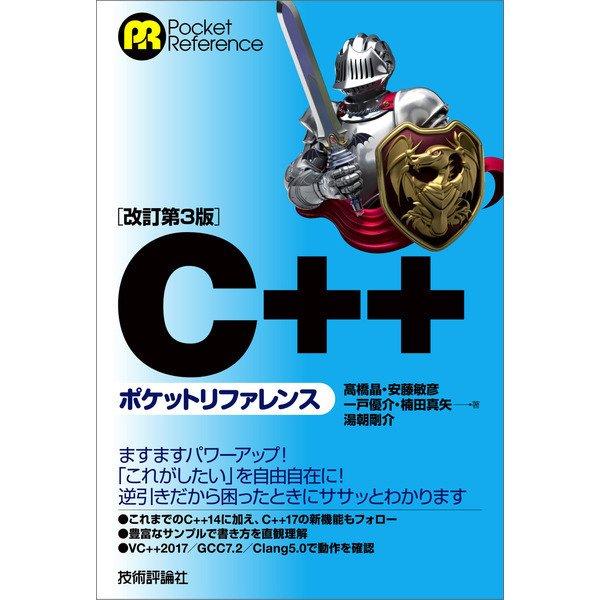 (改訂第3版)C++ポケットリファレンス (技術評論社) [電子書籍]