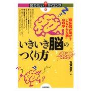 """いきいき脳のつくり方―臨床医が明かす""""しなやかな脳""""の科学(知りたい!サイエンス) (技術評論社) [電子書籍]"""