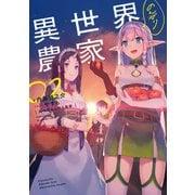 異世界のんびり農家 02(KADOKAWA) [電子書籍]