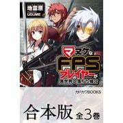 【合本版】マヌケなFPSプレイヤーが異世界へ落ちた場合 全3巻(KADOKAWA) [電子書籍]