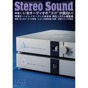 StereoSound(ステレオサウンド) No.206(ステレオサウンド) [電子書籍]