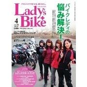L+bike(レディスバイク) No.74(クレタパブリッシング) [電子書籍]