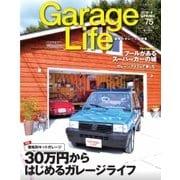 Garage Life(ガレージライフ) Vol.75(ネコ・パブリッシング) [電子書籍]