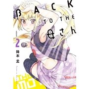 BACK TO THE 母さん 2(小学館) [電子書籍]