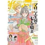 月刊flowers 2018年4月号(2018年3月2日発売)(小学館) [電子書籍]
