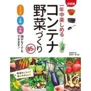 決定版 一年中楽しめるコンテナ野菜づくり 85種(西東社) [電子書籍]