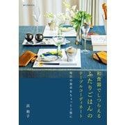 和食器でしつらえる ふたりごはんのテーブルコーディネート(誠文堂新光社) [電子書籍]