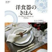 洋食器のきほん テーブルコーディネートアイテム(誠文堂新光社) [電子書籍]