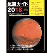 星空ガイド2018(誠文堂新光社) [電子書籍]