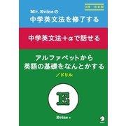 Mr.Evineの 中学英文法を修了する/中学英文法+αで話せる/アルファベットから英語の基礎をなんとかする ドリル 合本版(アルク) [電子書籍]