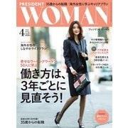 PRESIDENT WOMAN 2018.4月号(プレジデント社) [電子書籍]
