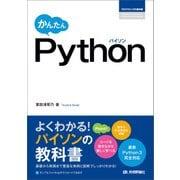 かんたん Python(技術評論社) [電子書籍]