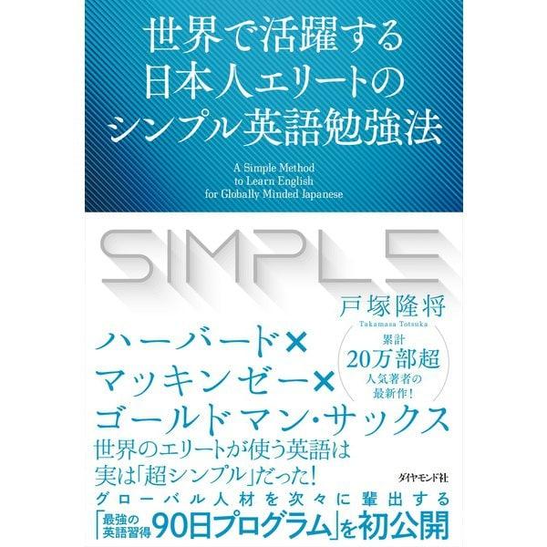 世界で活躍する日本人エリートのシンプル英語勉強法(ダイヤモンド社) [電子書籍]