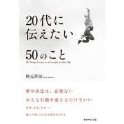 20代に伝えたい50のこと(ダイヤモンド社) [電子書籍]