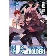 UQ HOLDER!(16)(講談社) [電子書籍]
