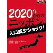 2020年からのニッポン(ダイヤモンド社) [電子書籍]