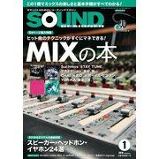 SOUND DESIGNER (サウンドデザイナー) 2018年1月号(サウンドデザイナー) [電子書籍]