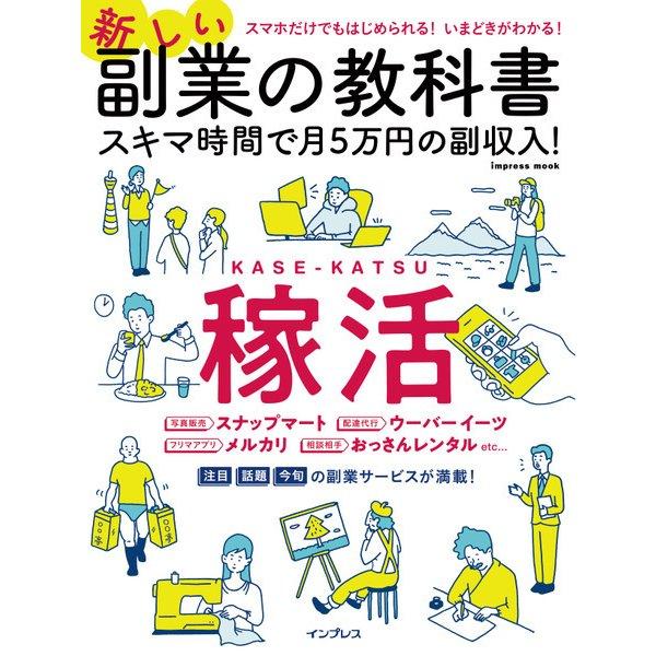 新しい副業の教科書 スキマ時間で月5万円の副収入!(インプレス) [電子書籍]