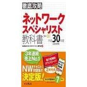 徹底攻略 ネットワークスペシャリスト教科書 平成30年度(インプレス) [電子書籍]