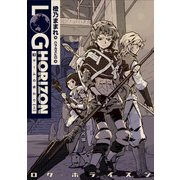 ログ・ホライズン3 ゲームの終わり(上)(KADOKAWA) [電子書籍]