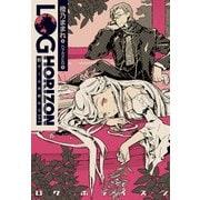 ログ・ホライズン4 ゲームの終わり(下)(KADOKAWA) [電子書籍]