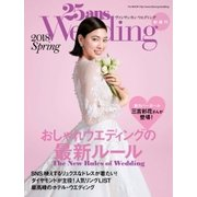 25ans Wedding ヴァンサンカンウエディング 2018 Spring(ハースト婦人画報社) [電子書籍]
