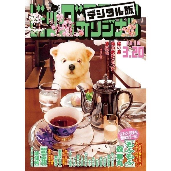 ビッグコミックオリジナル 2018年6号(2018年3月5日発売)(小学館) [電子書籍]