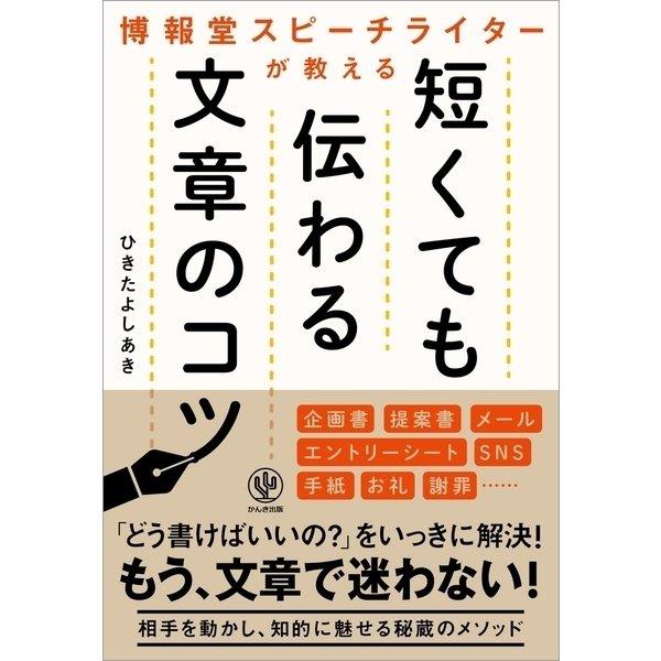 博報堂スピーチライターが教える 短くても伝わる文章のコツ(かんき出版) [電子書籍]
