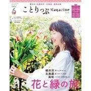ことりっぷマガジン vol.16 2018春(昭文社) [電子書籍]
