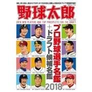 野球太郎No.026 プロ野球選手名鑑+ドラフト候補選手名鑑2018(imagineer) [電子書籍]