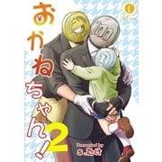 おかねちゃん! (2)(eBookJapan Plus) [電子書籍]