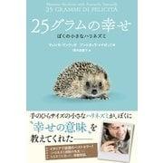 25グラムの幸せ ぼくの小さなハリネズミ(ハーパーコリンズ・ジャパン) [電子書籍]