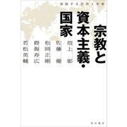 宗教と資本主義・国家 激動する世界と宗教(KADOKAWA / 角川学芸出版) [電子書籍]
