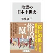 陰謀の日本中世史(KADOKAWA) [電子書籍]