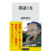 間違う力(KADOKAWA) [電子書籍]