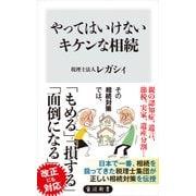 やってはいけないキケンな相続(KADOKAWA) [電子書籍]
