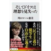 そしてドイツは理想を見失った(KADOKAWA) [電子書籍]