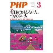 月刊誌PHP 2018年3月号(PHP研究所) [電子書籍]