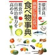 病気にならない食べ物事典 粗食が自然治癒力を高める(PHP研究所) [電子書籍]